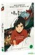 Big Fish & Begonia (DVD) (Korea Version)