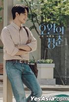 Youth of May TV Script (Vol. 1)