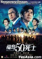 Fukushima 50 (2020) (Blu-ray) (Hong Kong Version)