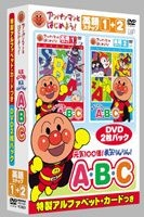 Anpanman to Hajimeyo! English Hen Genki 100bai! Yuki Rinrin! A B C (Japan Version)