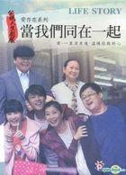 Dang Wo Men Tong Zai Yi Qi (2013) (DVD) (PTS Micro Movie) (Taiwan Version)