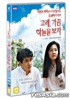 Let's Look At The Sky Sometimes (DVD) (Korea Version)