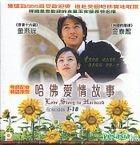 哈佛爱情故事 (1-18集) (完) (香港版)