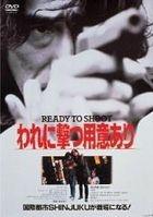 Ware ni Utsu Yoi Ari Ready To Shoot (DVD) (Japan Version)