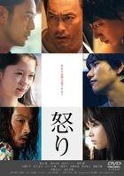 Rage (2016) (DVD) (Normal Edition) (Japan Version)