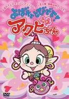 YOBARETE TOBIDETE!AKUBI CHAN 12 (Japan Version)