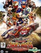 Tomica Hero Rescue Force Movie (DVD) (Thailand Version)