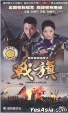 Zhan Qi (2012) (DVD) (Ep. 1-43) (End) (China Version)