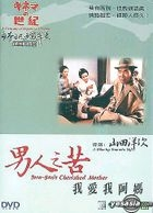 A Century Of Japanese Cinema - Tora-San's Cherished Mother (Hong Kong Version)