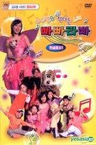 Lee Soo Young's Fun Children's Song Vol. 1 (Korea Version)