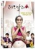 Red Maria (DVD) (Korea Version)