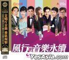 Feng Xing De Yin Le Yong Xu (MQA-CD)