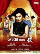 The Last Night Of Madam China (DVD) (Taiwan Version)