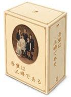 Wagahai wa Shufu de Aru DVD Box Part 1 of 2 (Japan Version)