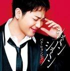 Shaban Shaban  (SINGLE+DVD)(First Press Limited Edition)(Japan Version)