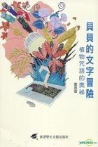 貝貝的文字冒險--植物咒語的奧秘