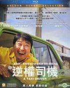 A Taxi Driver (2017) (DVD) (Hong Kong Version)