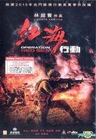 Operation Red Sea (2018) (DVD) (Hong Kong Version)