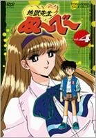 Jigoku Sensei Nube (DVD) (Vol.4) (Japan Version)