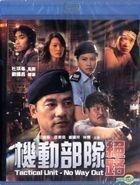 Tactical Unit - No Way Out (Blu-ray) (Hong Kong Version)