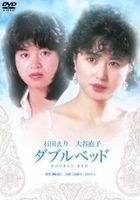 Double Bed (DVD) (Japan Version)