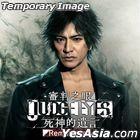 Judge Eyes: Shinigami no Yuigon Remastered (Asian Chinese Version)