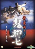 黄飛鴻之鬼腳七 (DVD) (香港版)