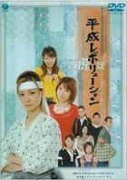 Yoshizawa Hitomi - Heisei Revolution: Back To The Byakkotai (DVD) (Japan Version)