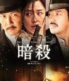 Assassination (DVD) (Japan Version)