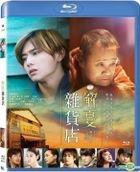 The Miracles of the Namiya General Store (2017) (Blu-ray) (Taiwan Version)
