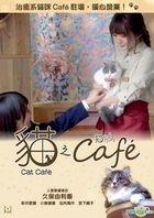 Cat Cafe (2018) (DVD) (English Subtitled) (Hong Kong Version)