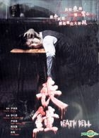 Death Bell (DVD) (English Subtitled) (Hong Kong Version)