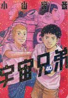 Space Brothers 40