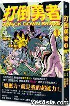 Knock Down Brave (Vol.1)