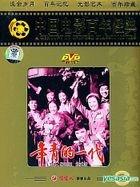Nian Qing De Yi Dai (DVD) (China Version)