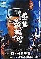 壬生義士傳 (日本版)