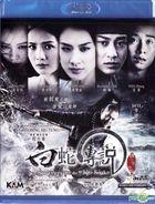白蛇傳說 (2011) (Blu-ray) (香港版)