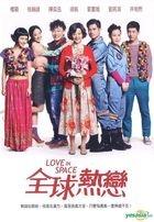 Love In Space (2011) (DVD) (Taiwan Version)
