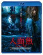 The Tag-Along: The Devil Fish (Blu-ray)(Japan Version)