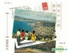 Ming Xin Pian Shang De Hong Kong——1950 's-1990 's You Le Shi Guang