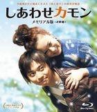 Shiawase Come On (Blu-ray) (Memorial Edition) (English Subtitled)(Japan Version)