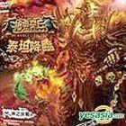 Shen Gui Qi Bing Online : Tai Tan Jiang Lin (Shen Zhi Jue Zhan Package) (DVD Version)