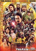 反轉三國志 (2020) (DVD) (香港版)