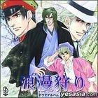 BiNETSU Series Roma Gari Drama Album (Japan Version)