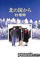 Kita No Kuni Kara '89 Kikyou (DVD) (Japan Version)