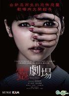 Ghost Theater (2015) (DVD) (English Subtitled) (Hong Kong Version)