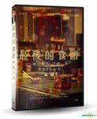 The Last Recipe (2017) (DVD) (Taiwan Version): The Last Dinner