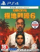 Far Cry 6 (Asian Chinese Version)