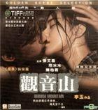 Buddha Mountain (2010) (VCD) (Hong Kong Version)