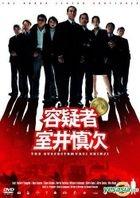 The Suspect Muroi Shinji (DVD) (Standard Edition) (English Subtitled) (Japan Version)